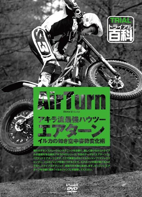 airturn_dvd